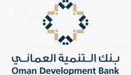 سويفت كود بنك التنمية العماني swift code سلطنة عمان