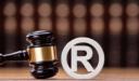 حماية علامة تجارية أو منتج في هولندا
