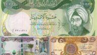 رمز عملة الدينار العراقي