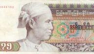 رمز عملة الكيات الميانماري