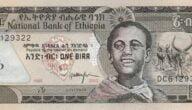 رمز عملة بير إثيوبيا