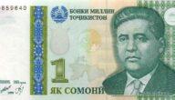 رمز عملة ساماني طاجيكستان