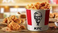 سلسلة مطاعم دجاج كنتاكي KFC