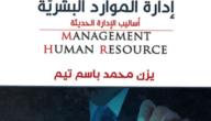 اقتباسات إدارة الموارد البشرية أساليب الإدارة الحديثة