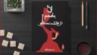 كتاب لأ بطعم الفلامنكو إقتباسات