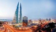 أرخص وأفضل فنادق في البحرين