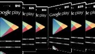 الربح من إنشاء متجر بيع بطاقات غوغل بلاي