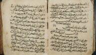 الربح من تسويد مخطوطات قديمة وتحويلها إلى نصوص وورد