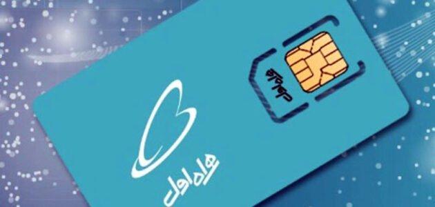 شركات الاتصالات في إيران