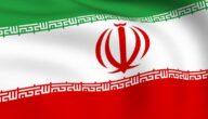 شروط إقامة العمل في إيران المستندات المطلوبة