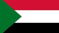 شروط إقامة العمل في السودان المستندات المطلوبة