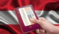 شروط إقامة العمل في النمسا المستندات المطلوبة