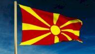 شروط إقامة العمل في مقدونيا المستندات المطلوبة