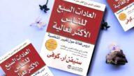كتاب العادات السبع للناس الأكثر فعالية ملخص