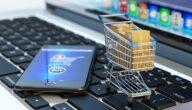 كيفية الربح من التجارة الإلكترونية