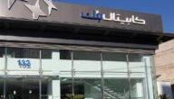 مواعيد عمل بنك المال في الأردن