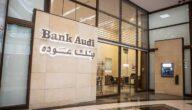 مواعيد عمل بنك عودة في مصر