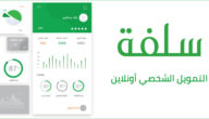 شرح منصة سلفة sulfah للقروض