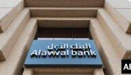 مواعيد عمل البنك الأول في السعودية