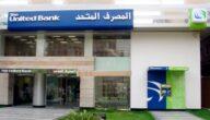 مواعيد عمل المصرف المتحد في مصر