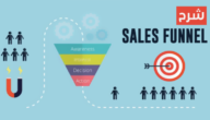 sales funnel شرح القمع البيعي