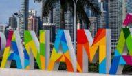 شروط إقامة العمل في بنما المستندات المطلوبة