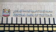 قروض بنكية للمشاريع في الإمارات