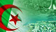 قروض مشاريع في الجزائر من البنوك
