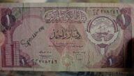 لماذا الدينار الكويتي هو أغلى العملات في العالم