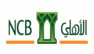 مواعيد عمل البنك الأهلي التجاري في السعودية
