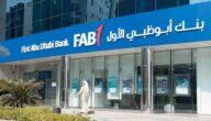 مواعيد بنك أبو ظبي الأول في مصر