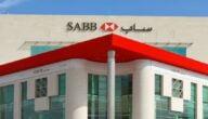 مواعيد عمل بنك ساب في السعودية