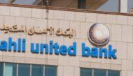 مواعيد عمل البنك الأهلي المتحد في مصر