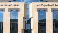 مواعيد عمل البنك الإسلامي الأردني في الأردن