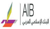 مواعيد عمل البنك الإسلامي العربي في الإمارات