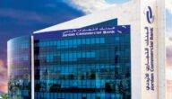 مواعيد عمل البنك التجاري في الأردن