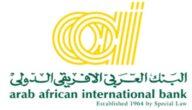 مواعيد عمل البنك العربي الأفريقي الدولي في مصر