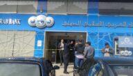 مواعيد عمل البنك العربي الإسلامي الدولي في الأردن