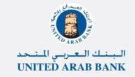 مواعيد عمل البنك العربي المتحد في الإمارات