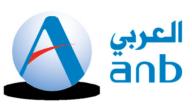مواعيد عمل البنك العربي الوطني في السعودية