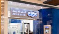 مواعيد عمل البنك العربي في مصر