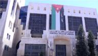 مواعيد عمل البنك المركزي في الأردن