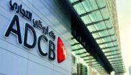 مواعيد عمل بنك أبو ظبي التجاري في الإمارات