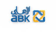 مواعيد عمل بنك الأهلي في الكويت