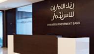 مواعيد عمل بنك الإمارات العربية للاستثمار في الإمارات