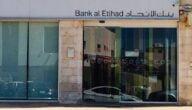مواعيد عمل بنك الاتحاد في الأردن