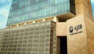 مواعيد عمل بنك الاستثمار العربي في الأردن