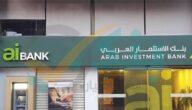 مواعيد عمل بنك الاستثمار العربي في مصر