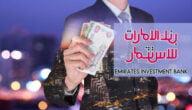مواعيد عمل بنك الاستثمار في الإمارات