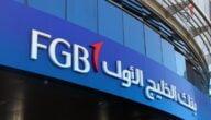 مواعيد عمل بنك الخليج الأول في الإمارات